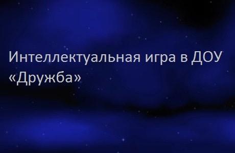 Интеллектуальная игра в ДОУ «Дружба»