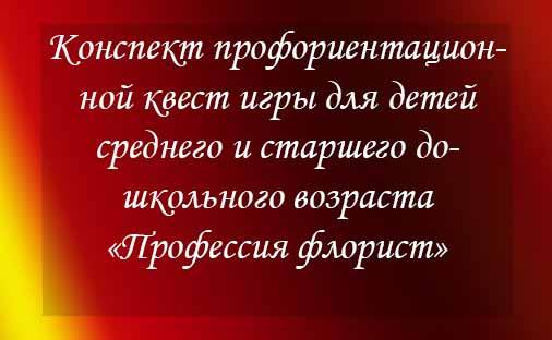 Конспект профориентационной квест игры «Профессия флорист»