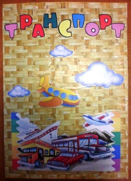 Дидактические игры в детском саду: Лэпбук «Транспорт»