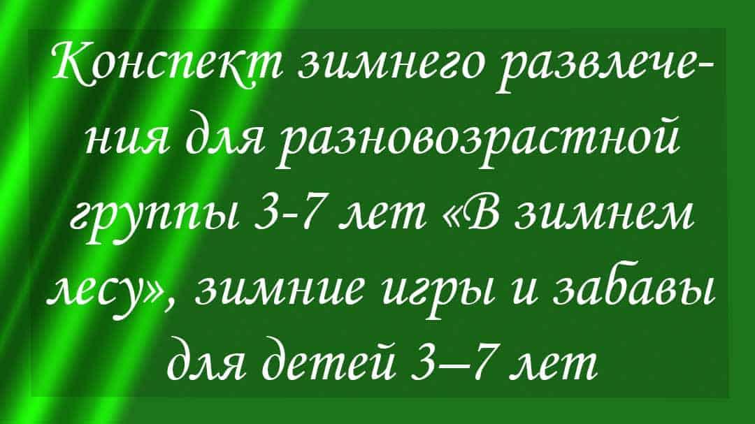 Конспект зимнего развлечения для разновозрастной группы 3-7 лет «В зимнем лесу»